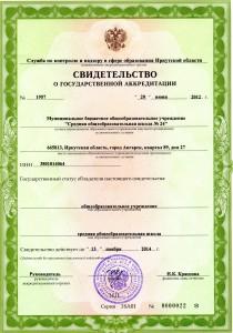Лицензия002