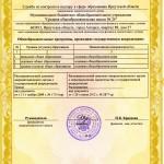 Лицензия003
